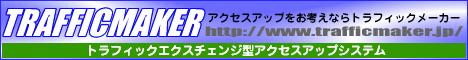 トラフィックメーカー(TRAFFICMAKER).jpg