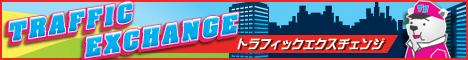 トラフィックエクスチェンジ(TRAFFIC-EXCHANGE.tv)