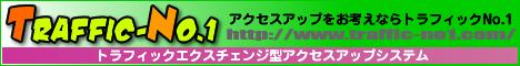 トラフィックNo.1(TRAFFIC-No.1).jpg